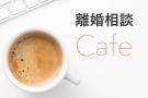 離婚相談Cafe